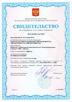Свидетельство об утверждении типа средства измерения на РСМ-05
