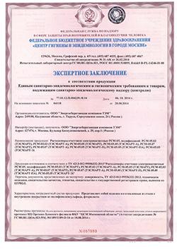 Гигиеническое заключение РСМ-05.03